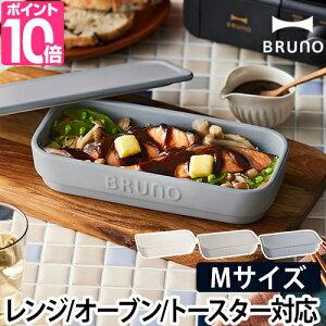 耐熱皿 ブルーノ BRUNO セラミック トースター クッカー M オーブン皿 グラタン皿 陶器 スクエア ココット トースター オーブン 電子レンジ レンジ オーブンウェア 魚焼きグリル グリル おしゃ