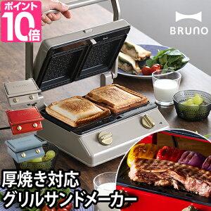 BRUNO ブルーノ グリルサンドメーカー ダブル BOE084 【4つから選べるおまけ特典】 厚焼き 萌え断 耳まで 2枚焼き ホットサンドメーカー 調理器具 おしゃれ サンドイッチ かわいい 食パン