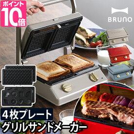 BRUNO ブルーノ グリルサンドメーカー ダブル プレート4枚セット BOE084 【4つから選べるおまけ特典】 厚焼き 萌え断 耳まで 2枚焼き ホットサンドメーカー 調理器具 おしゃれ サンドイッチ かわいい 食パン