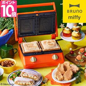 ホットサンドメーカー ミッフィー BRUNO miffy グリルサンドメーカー ダブル BOE089 厚焼き 萌え断 耳まで bruna red ブルーノ 調理器具 おしゃれ サンドイッチ かわいい 食パン グッズ 大人