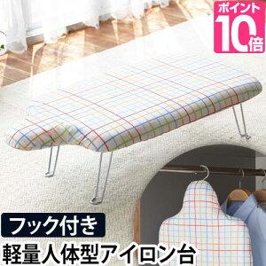 アイロン台 軽量人体型アイロン台 フック付き レインボー 折りたたみ かわいい 山崎実業 置型 卓上 スチールメッシュ