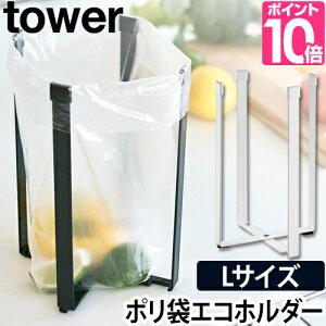 ポリ袋エコホルダー Lサイズ タワー tower 山崎実業 YAMAZAKI ゴミ箱 グラススタンド グラスホルダー まな板立て タブレットスタンド ポリ袋ホルダー 生ゴミ入れ ドライスタンド ホワイト 白 ブ