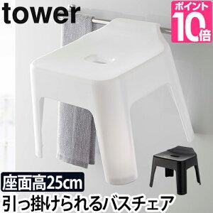 風呂椅子 引っ掛け風呂イス タワー tower 風呂いす コの字 バスチェア おしゃれ 30cm 浮かせる収納 お風呂 山崎実業 タワーシリーズ yamazaki 白 ホワイト 黒 ブラック