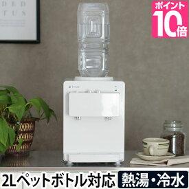 ウォーターサーバー リヴィーズ ペットボトル式ウォーターサーバー リヴィーズ ペットボトル 卓上 2L コンパクト 小さい お湯 家庭用 オフィス おしゃれ デザイン 小型 冷水 一人暮らし 冷水器 温水器 ロック付き 白 ホワイト