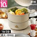 【スポンジワイプorキッチンタイマーのおまけ特典】グリル鍋 電気鍋 BRUNO ブルーノ マルチグリルポット BOE065 ホー…