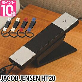 電話機 JACOB JENSEN ヤコブイェンセン HT20 デザイン電話機 子機 電話器 シンプル おしゃれ スリム コンパクト 北欧