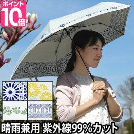 折りたたみ傘 晴雨兼用傘 ヒートカットライト 日傘 折り畳み傘 晴雨兼用 UVカット 紫外線カット 99%以上 白い日傘 雨傘 軽い 軽量 親骨50cm mabu マブ