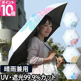 日傘 晴雨兼用折りたたみ傘99.9% 折りたたみ 晴雨兼用 軽量 ブランド 一級遮光 UVカット 紫外線カット 紫外線対策 雨傘 レディース おしゃれ マブ mabu