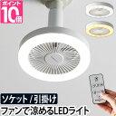 LEDライト LED 【マイクロタオルor温湿時計モルトのおまけ特典】 シーリングファン ファン付き 小型 扇風機 サーキュ…