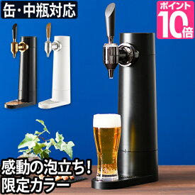 ビールサーバー スタンド型ビアサーバー 超音波式 家庭用 グリーンハウス 自宅 充電式 生ビールサーバー GH-BEERS-BK 缶ビール 瓶ビール 父の日 プレゼント ギフト