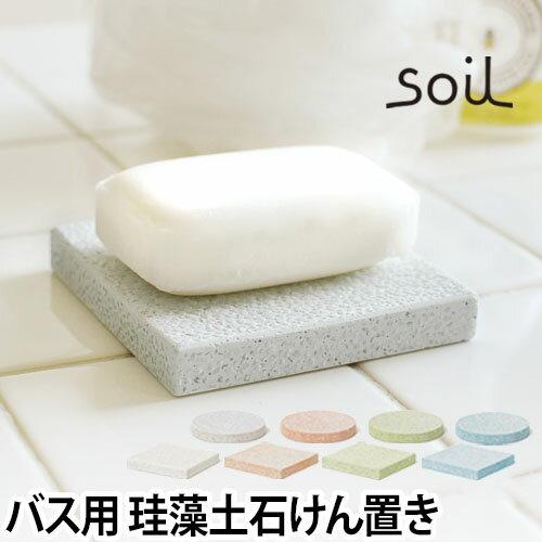 石鹸置き soil ソイル ソープディッシュ フォーバス 石けん置き 石鹸ケース 石鹸ホルダー せっけん 珪藻土 ソープホルダー お風呂場 洗面台 soap dish for bath