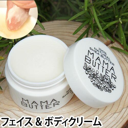 フェイスクリーム/ボディクリーム/保湿クリーム MAMA BUTTER(ママバター) フェイス&ボディクリーム(全身用保湿クリーム) 25g シアバター 無香料
