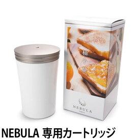 アロマカートリッジ 水を使わない ネブラディフューザー専用カートリッジ アロマ 卓上 Nebula prolitec