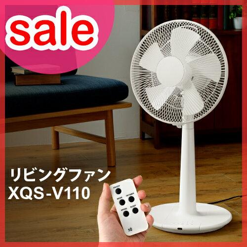 扇風機 おしゃれ ±0 プラスマイナスゼロ リビングファン XQS-V110 タイマー 首振り角度調整 リモコン [ ±0 リビングファン XQS-V110 ]
