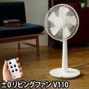 【セール】扇風機 おしゃれ ±0 プラスマイナスゼロ リビングファン XQS-V110 タイマー 首振り角度調整 リモコン [ …