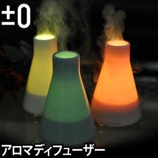 【アロマディフューザー】±0(プラスマイナスゼロ)アロマディフューザーXQU-U010アロマライトディフューザー