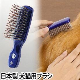 ペット/ブラシ スカルプブラシ ペット ピンブラシ 犬 猫 シャンプー ブラッシング 毛 日本製 SCALP BRUSH PET