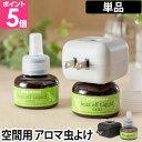 アロマディフューザー plug aroma(プラグアロマ) バズオフ リキッド エクストラ+プラグのセット 虫よけ 寝室