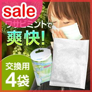 【アロマディフューザー】エアリーフ専用交換用ワサビミント4袋セットairleafブリーズライト