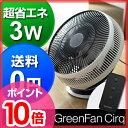 サーキュレーター バルミューダ GreenFan Cirq 扇風機 ◆ BALMUDA グリーンファン サーキュ ◆ DCモーター 静音 空気循環 省エネ デザ...