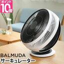 サーキュレーター バルミューダ GreenFan Cirq 扇風機 BALMUDA グリーンファン サーキュ DCモーター 静音 空気循環 省…