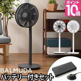 バルミューダ ザ グリーンファン コードレス モデル 扇風機 +専用バッテリー BALMUDA The GreenFan 日本製 寝室 静音 サーキュレーター DCモーター 半分青い そよ風扇風機[ グリーンファン +専用バッテリー+充電ドック EGF-1600 ] 【もれなく収納袋】