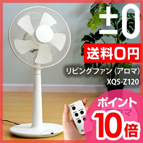 扇風機 ±0 プラスマイナスゼロ リビングファン XQS-Z120 【ポイント10倍】【氷のうor温湿時計の特典】アロマ対応 タイマー 首振り角度調整 リモコン付き【送料無料】[ ±0 リビングファン XQS-Z120 ]