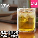 【セール】グラス VIVA ダブルウォール ストレートグラス ラージ 2個セット 食器 耐熱ガラス ホット アイス 北欧 デン…