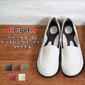 リゲッタ スリッポン レディース ローファー SSサイズ レザー シューズ 女性用 スニーカー 正規品 コンフォートシューズ 歩きやすい 通勤 靴 疲れない 甲広 幅広 日本製 Regetta 小さいサイズ シンデレラサイズ SS ウォーキング 疲れない つかれない ベージュ