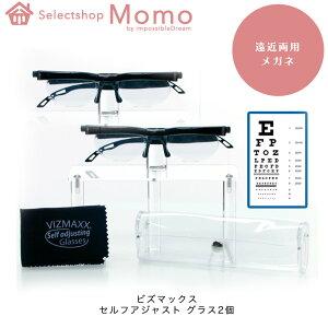 ビズマックス セルフアジャスト グラス 遠近両用メガネ 2個セット メガネ 遠視 近視 老眼鏡 眼鏡 メンズ レディース 男性 女性 めがね 医療用