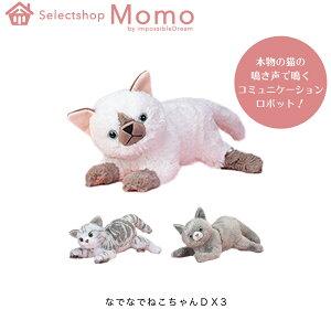 なでなでねこちゃん DX3 鳴く ぬいぐるみ ロボット 猫 おしゃべり アニマル 返事 話すぬいぐるみ おもちゃ かわいい ねこ 人形 電子ペット ネコ