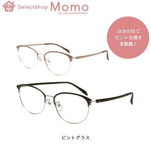 視力補正用メガネ ピントグラス 老眼鏡 メンズ レディース おしゃれ 眼鏡 めがね メガネ ブルーライトカット 父の日 母の日 ギフト プレゼント 男性 女性 敬老の日
