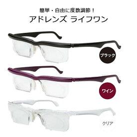【送料無料】 老眼鏡 アドレンズライフワン おしゃれ メンズ レディース 遠近老 送料無料 度数調節メガネ 眼鏡 老眼 メガネ めがね シニアグラス QVCで話題 花粉症 花粉メガネ クリアグラス