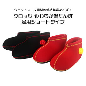 クロッツ やわらか 湯たんぽ 足用 ショートタイプ やわらか湯たんぽ 足 ブーツ 可愛い かわいい オフィス 冷え性対策 ゆたんぽ おしゃれ お手軽 レッド ブラック S M ウェットスーツ素材