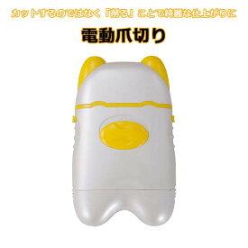 爪切り 電動 スピーディー 簡単 電動つめきり 爪やすり やすり 介護 爪ケア ネイルケア ネイル 爪磨き 爪削り 携帯 爪ケア