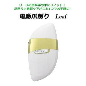 【送料無料】 Leaf 爪切り 電動 爪削り 爪やすり 角質ケア 介護 爪 ケア ネイルケア ネイル やすり