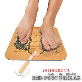 マッサージ 足 フットマッサージャー エムジー フィットケア EMS フットリラックス 足 脚やせ 足痩せ グッズ ウォーキング 脚 器具 むくみ 冷え性 血行促進 EMSマシン トレーニング EMSマシーン 筋トレ ふくらはぎ 太もも 足裏