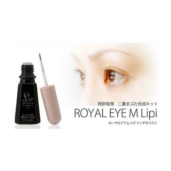 ローヤルアイムリピ ローヤル化研 二重瞼形成化粧品 アイプチ 二重まぶた 夜用 塗るアイプチ