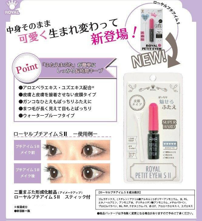 ローヤルプチアイムSII(スーパーハード) 二重 まぶた 形成 化粧品 アイプチ 長時間 ロイヤル