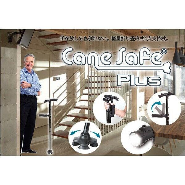 ケーンセーフプラス 2本セット ロング ショート CaneSafePlus 補助ハンドル 折りたたみ杖 LEDライト杖 5段階伸縮可能 自立する杖 倒れない杖 ステッキ つえ【deal】