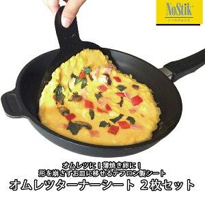 ノースティック オムレツ ターナー シート 2枚セット フライパン用 フライ返し こびりつきにくい キッチン 便利グッズ テフロンシート ふっ素樹脂 くり返し使える 料理グッズ NoStik
