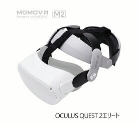 【正規品】【送料無料】店長オススメ 絶賛 MOMOVRM2エリートストラップはOculusQuest 2に適しています通気性のある柔らかい革のデザインにより、頭の圧力が軽減され、ヘッドバンドのサイズを柔軟に調整できます Eliteストラップ オキュラスクエスト2
