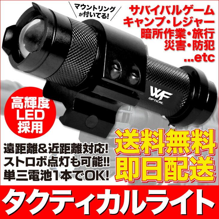 フラッシュライト エアガン LED スポット ワイド 機能付き ストロボ 点滅 強力 高光度