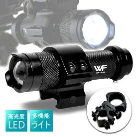 タクティカルライト フラッシュライト エアガン LED スポット ワイド 機能付き ストロボ 点滅 強力 高光度
