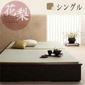 モダンデザイン畳収納ベッド 花梨 Karin シングル日本製ベッド 国産ベッド 和モダン 畳ベッド 収納畳ベッド 畳 布団 シングルベッド シングルベット 単身赴任