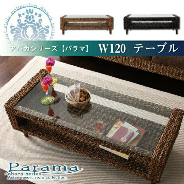アバカシリーズ 【Parama】パラマ W120テーブル テーブル単品テーブル単品販売 アジアン sofa ソファー ナチュラルライフ リビング リラックス