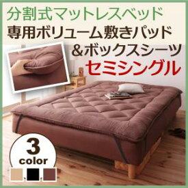 分割式マットレスベッド 専用別売品(ボリューム敷きパッド) セミシングルボリューム敷きパッドのみの販売 ※ベッドは含まれておりません。