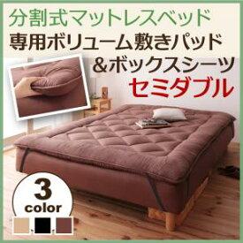分割式マットレスベッド 専用別売品(ボリューム敷きパッド) セミダブルボリューム敷きパッドのみの販売 ※ベッドは含まれておりません。