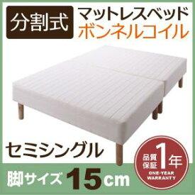分割式マットレスベッド マットレスベッド ボンネルコイルマットレスタイプ セミシングル 脚15cmセミシングルベッド やや硬め 少し硬め マットレス 分割式 ソファ ベッド 脚付きマットレス 脚付き 寝床