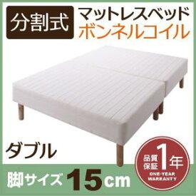分割式マットレスベッド マットレスベッド ボンネルコイルマットレスタイプ ダブル 脚15cmダブルベッド ダブルベット ダブルサイズ やや硬め 少し硬め マットレス 分割式 ソファ ベッド 脚付きマットレス 脚付き 寝床